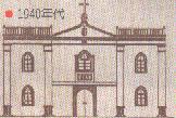 church_1940-1