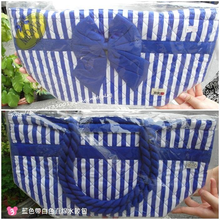 藍色直條水餃包1