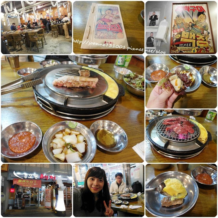 姜東虎烤肉1