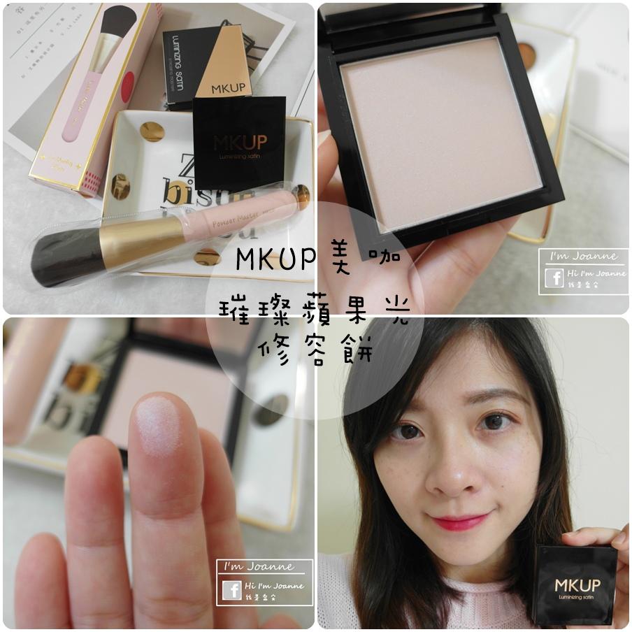 MKUP修容餅-3