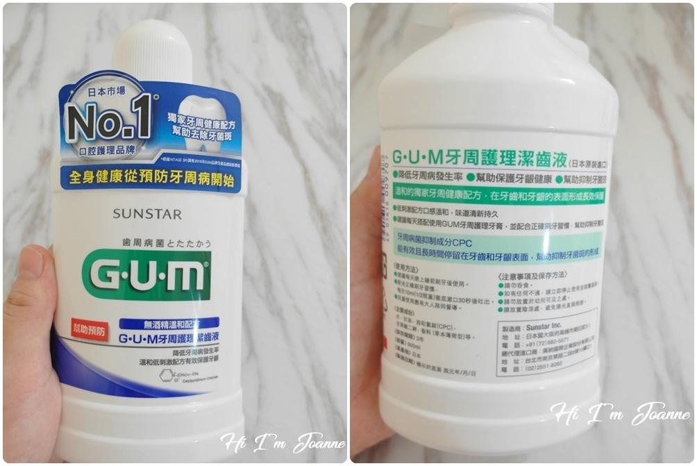 GUM漱口水-1.jpg