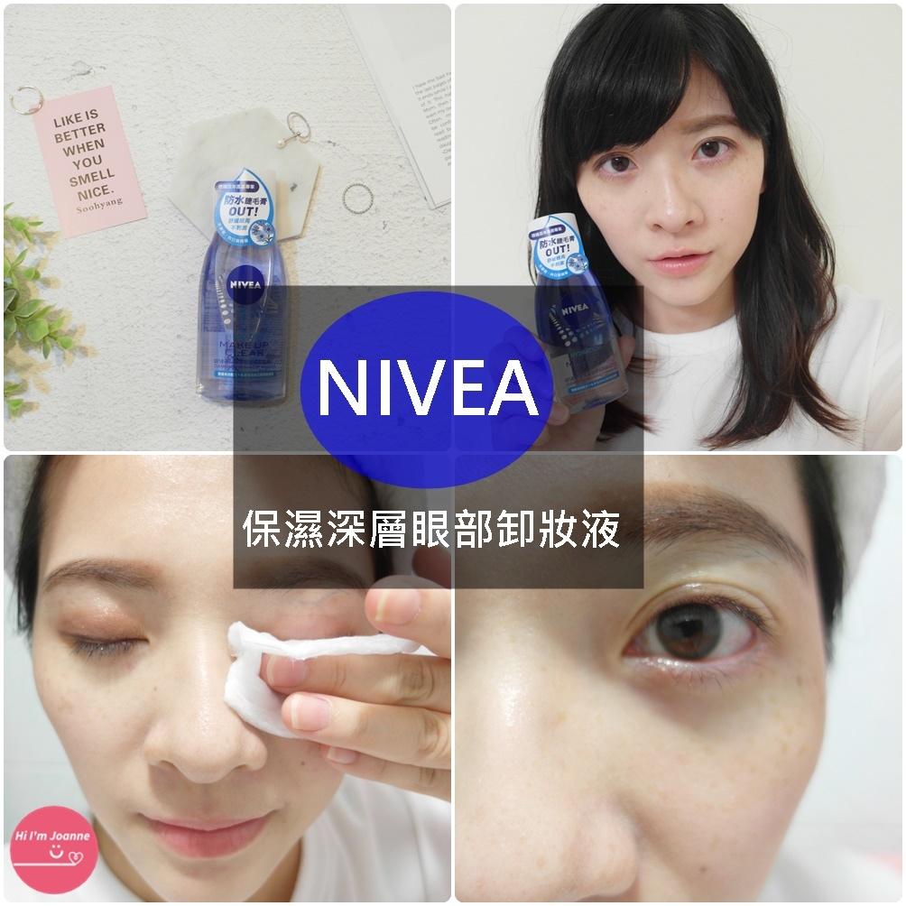 NIVA眼部卸妝液-1.jpg
