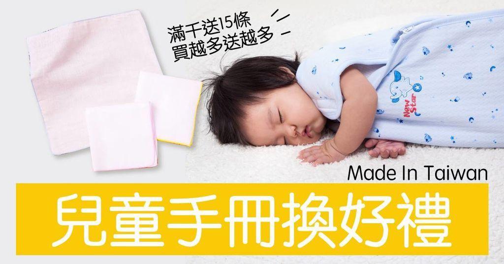 兒童手冊換好禮.jpg