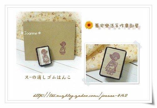 橡皮章J34-蘇姑娘I*joanne樂活手作章