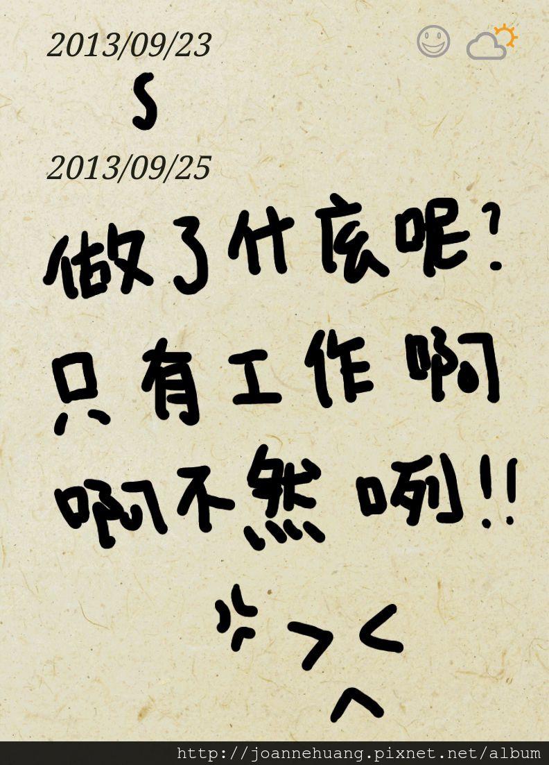 喬安生活小事2013 Sept._22.jpg