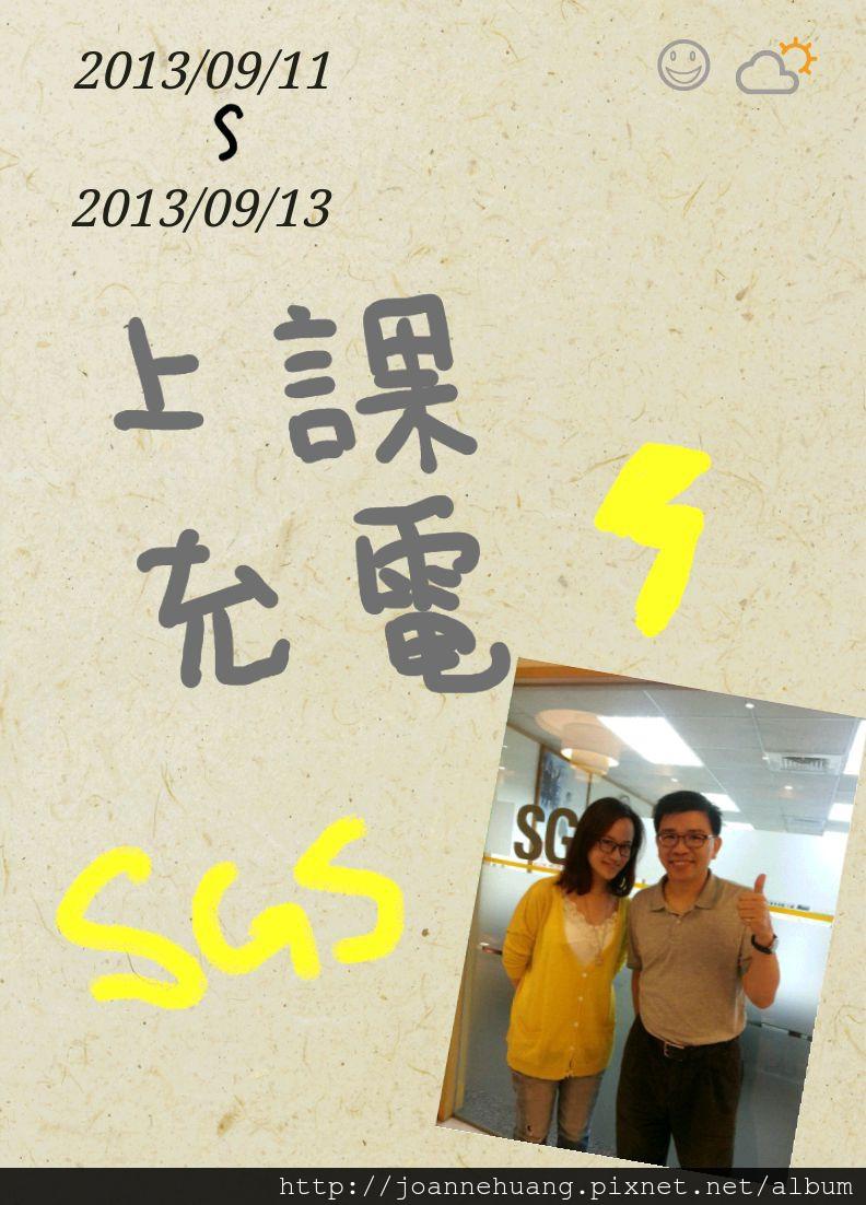 喬安生活小事2013 Sept._11.jpg