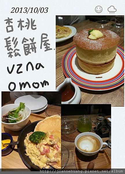 喬安生活小事 2013 Oct._03.jpg