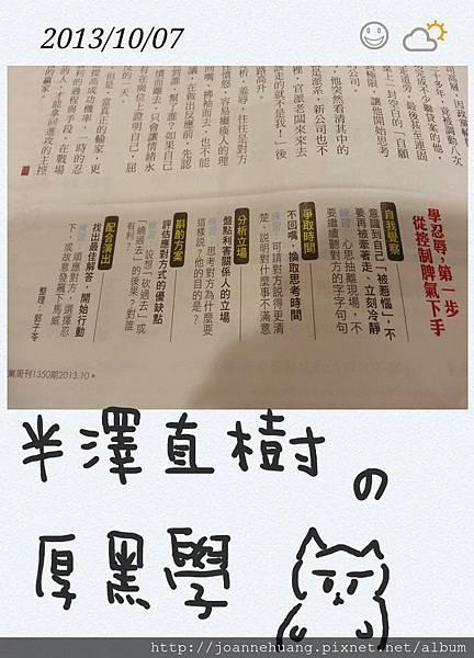 喬安生活小事 2013 Oct._07.jpg