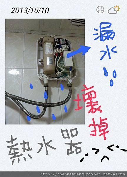 喬安生活小事 2013 Oct._10.jpg