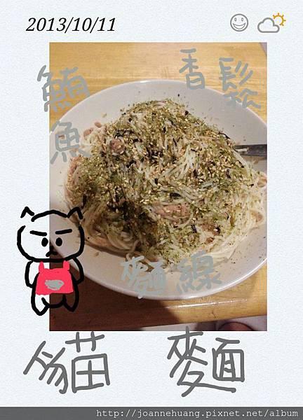 喬安生活小事 2013 Oct._11.jpg