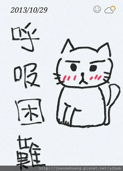 喬安生活小事 2013 Oct._29.jpg