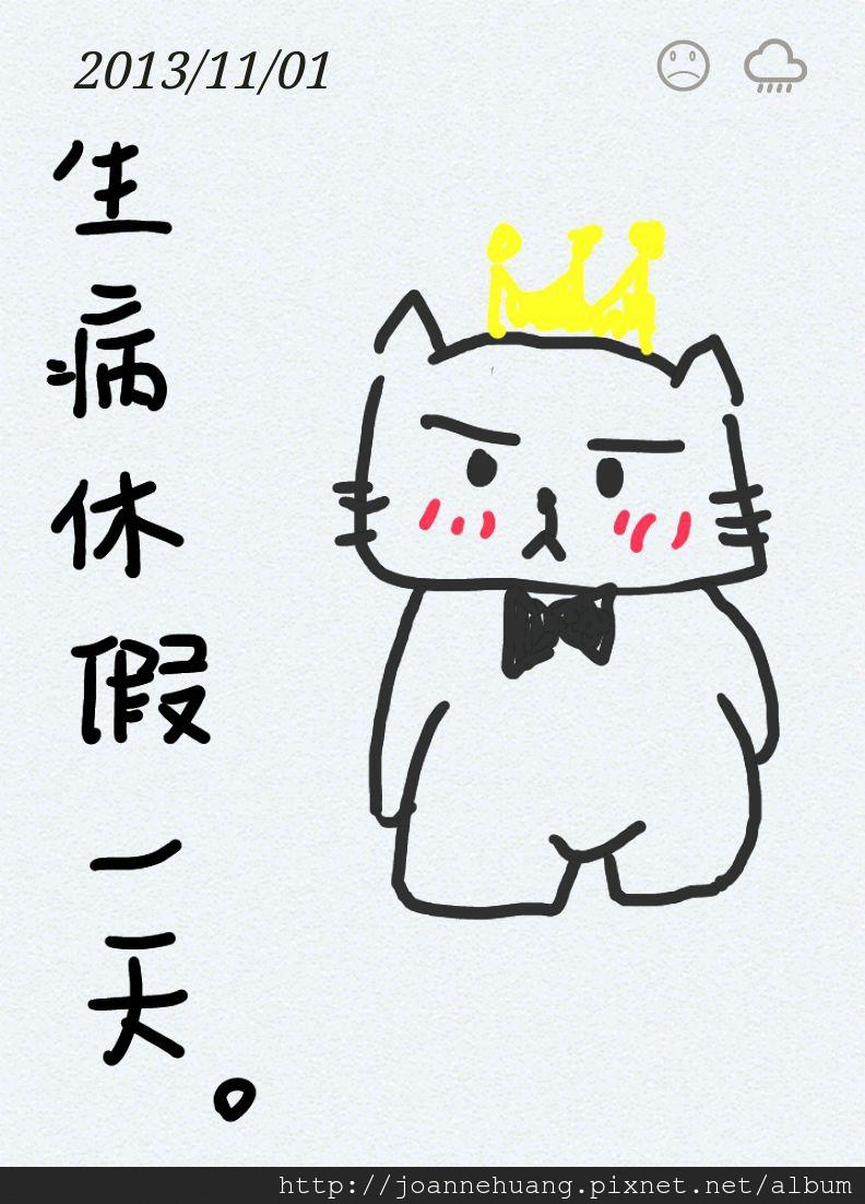 喬安生活小事 2013 Nov._01.jpg