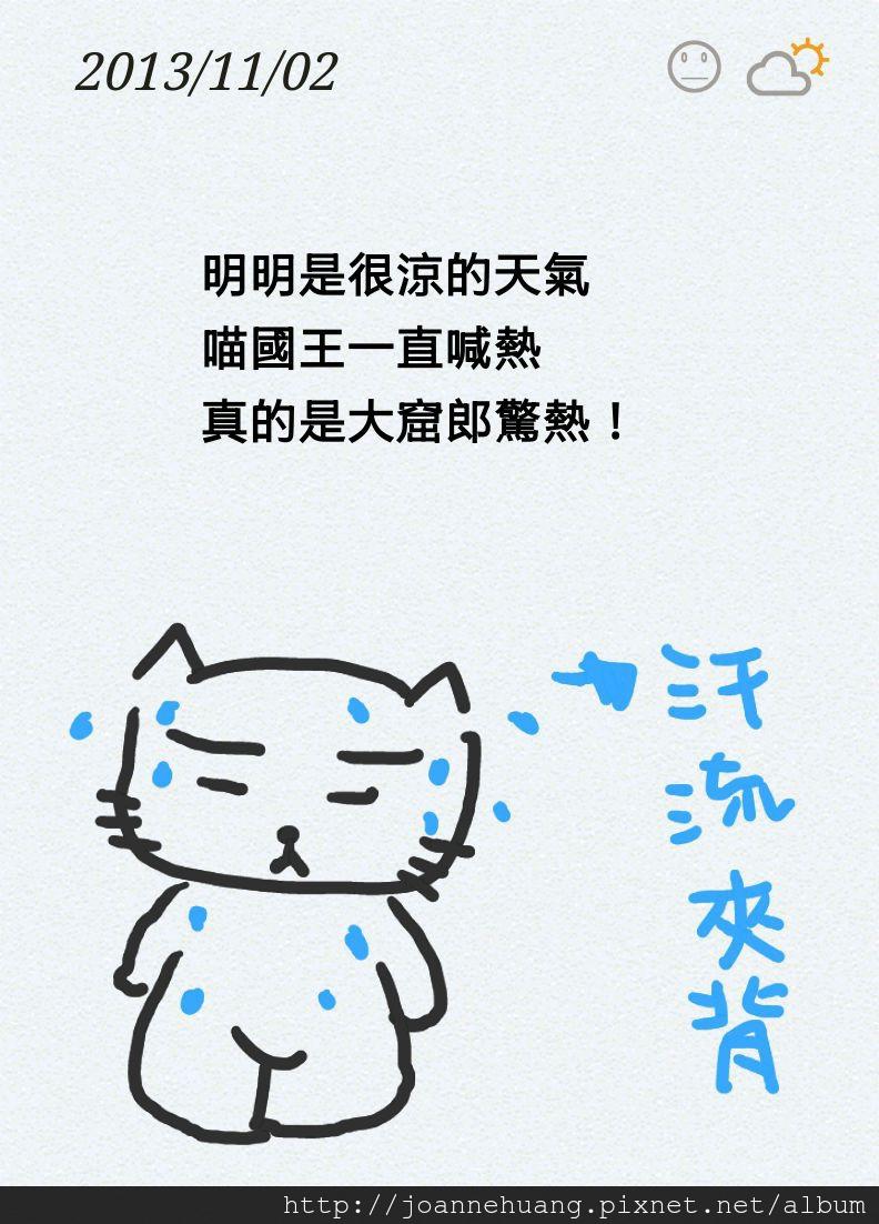 喬安生活小事 2013 Nov._02.jpg