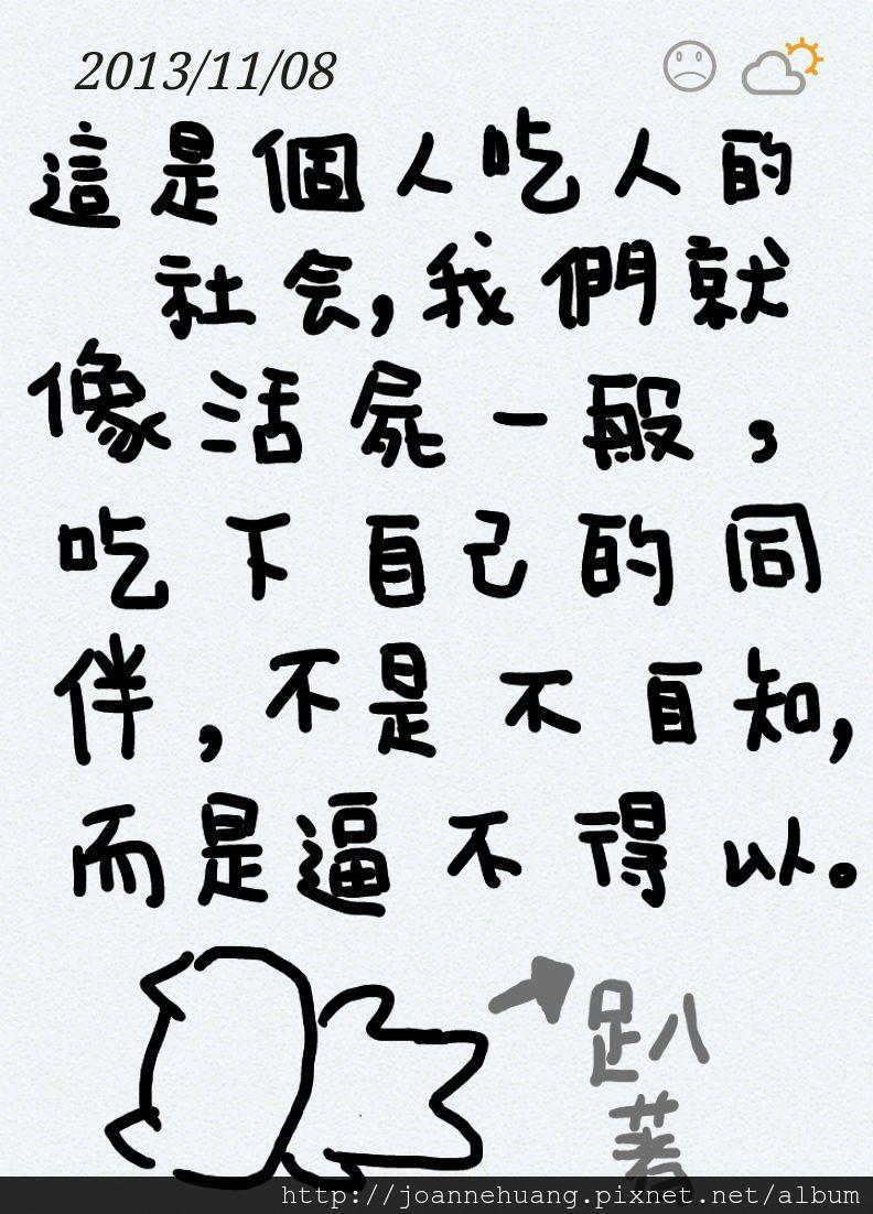 喬安生活小事 2013 Nov._08.jpg