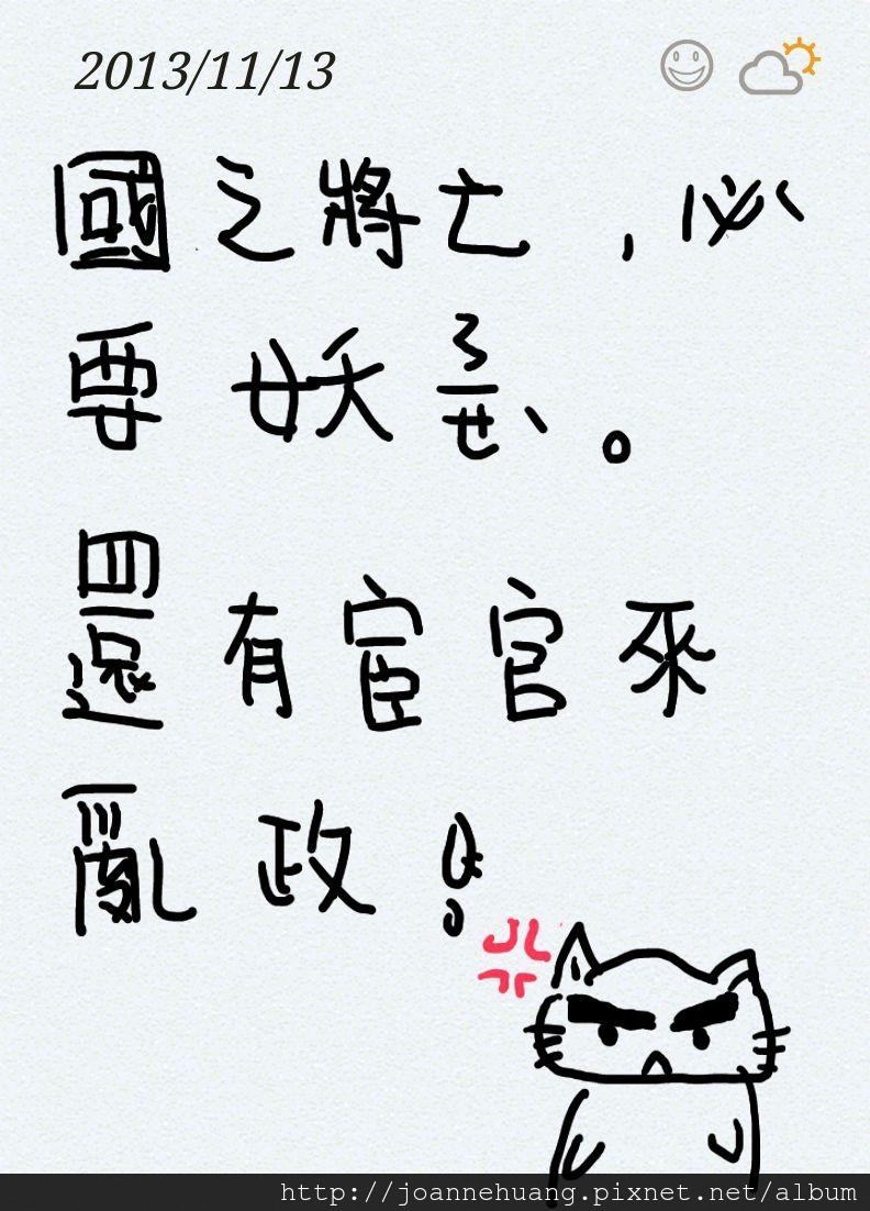 喬安生活小事 2013 Nov._13.jpg