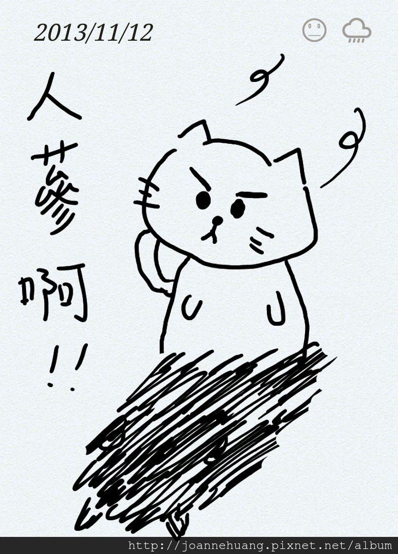 喬安生活小事 2013 Nov._12.jpg