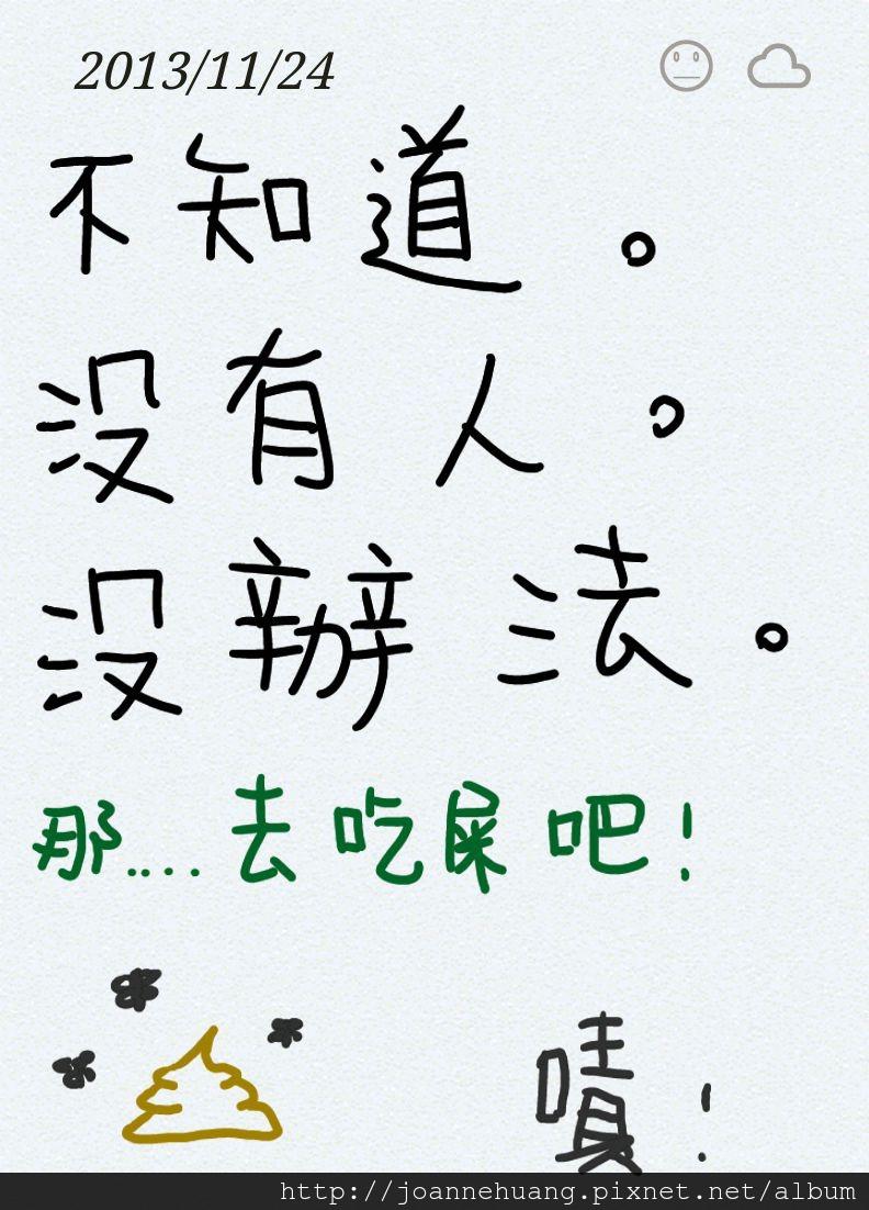 喬安生活小事 2013 Nov._24.jpg