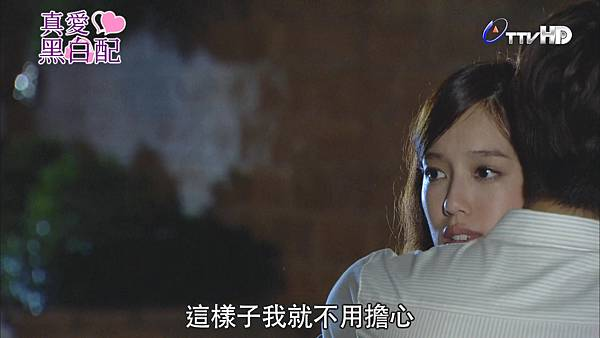[HD] 真愛黑白配第13集.ts_20130903_015931.402.jpg