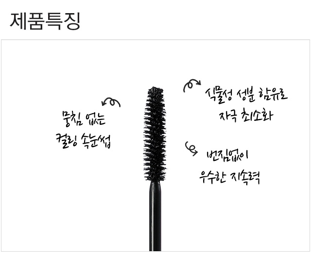 (LINEFRIENDS_EDITION)_MISSHA_THE_STYLE_3D_MASCARA_02-crop.jpg