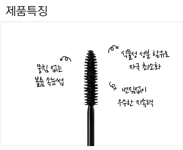 (LINEFRIENDS_EDITION)_MISSHA_THE_STYLE_4D_MASCARA_02-crop.jpg