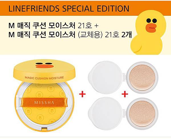 (LINEFRIENDS_EDITION)MISSHA_M_MAGIC_CUSHION_MOISTURE_Special-Set_21_02-crop1.jpg