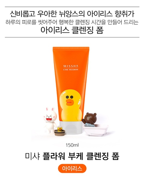 MISSHA_Flower_bouquet_Cleansing_Foam__Iris2.jpg