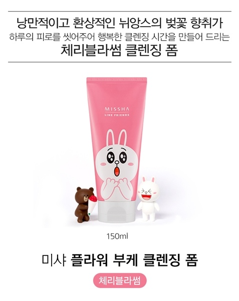MISSHA_Flower_bouquet_Cleansing_Foam_Cherryblossom3.jpg