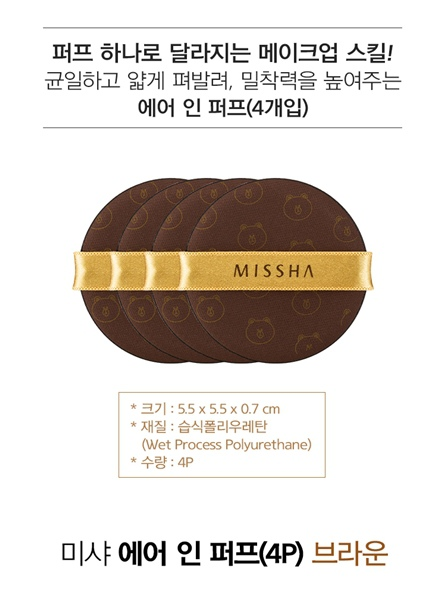 MISSHA_AIR_IN_PUFF(4P)_BROWN