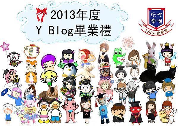 y-blog畢業照