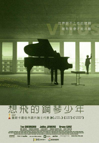 想飛的鋼琴少年.bmp
