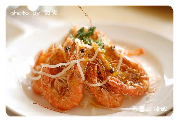 百香沙律蝦1.jpg