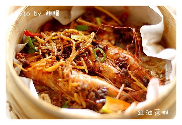 紅油蒸蝦1.jpg