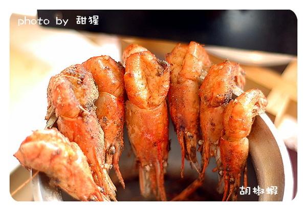 胡椒蝦1.jpg