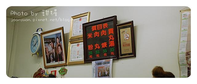 中平肉圓 0061.jpg