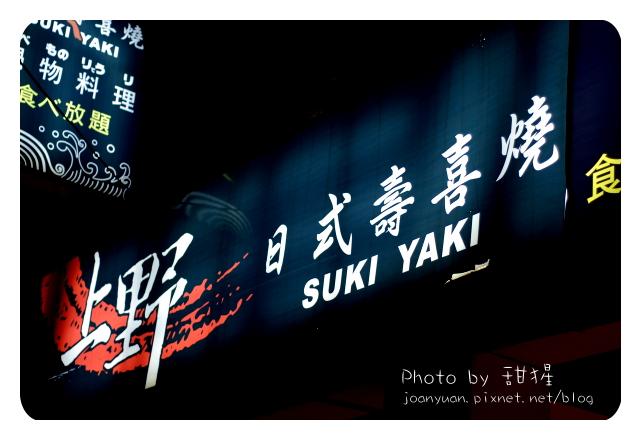 上野壽喜燒 061.jpg