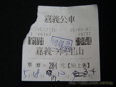 20090516-18塔塔加三天二夜 (62).JPG