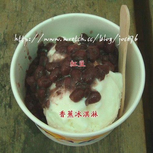 超正典的紅豆香蕉冰,一碗二十元