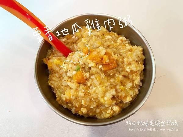 栗香地瓜雞肉粥.JPG