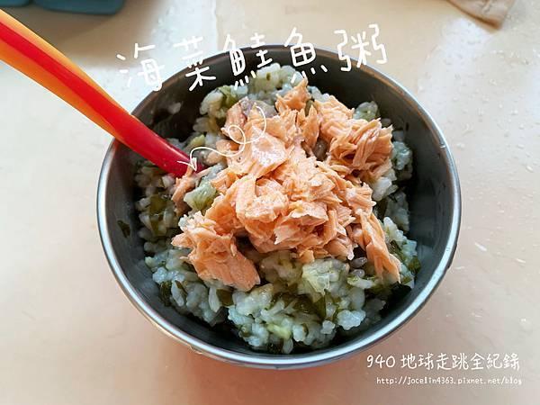 海菜鮭魚粥.JPG