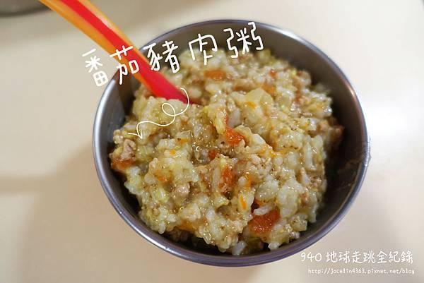 番茄豬肉粥.JPG