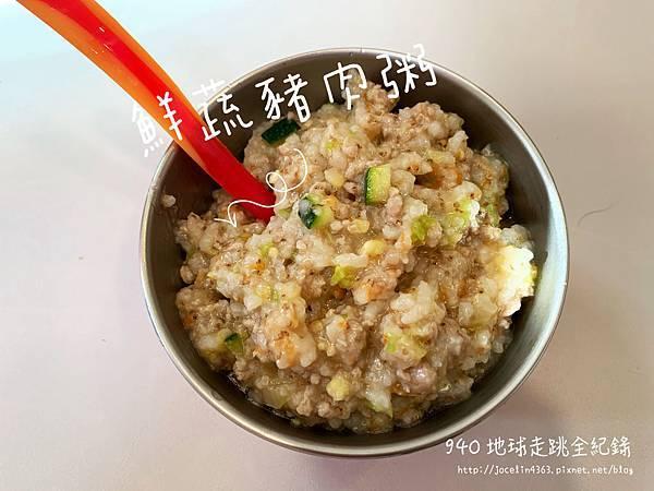 鮮蔬豬肉粥.JPG