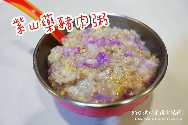 紫山藥豬肉粥.JPG