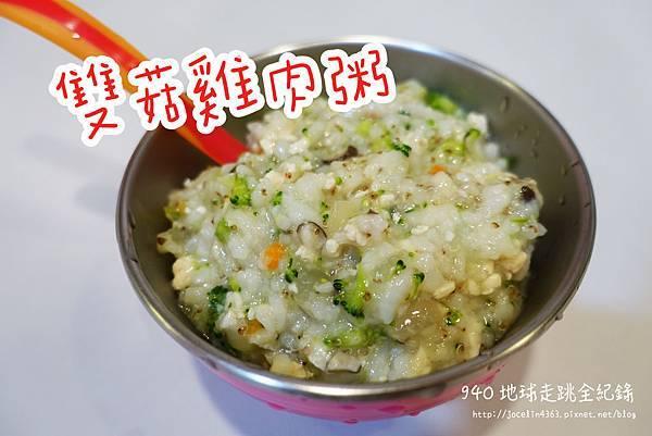 雙菇雞肉粥.JPG