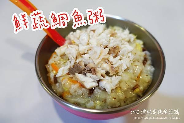 鮮蔬鯛魚粥.JPG