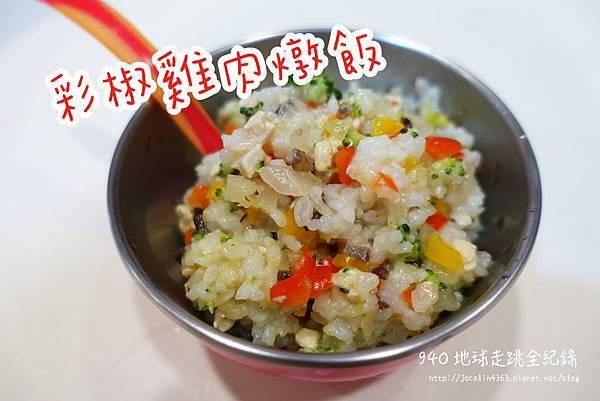 彩椒雞肉燉飯.JPG