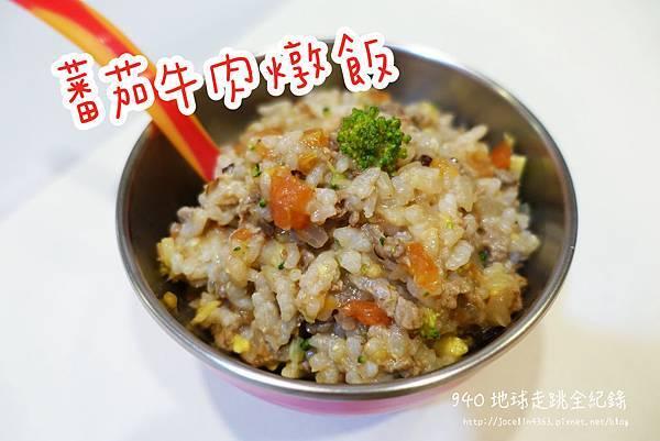 番茄牛肉燉飯.JPG