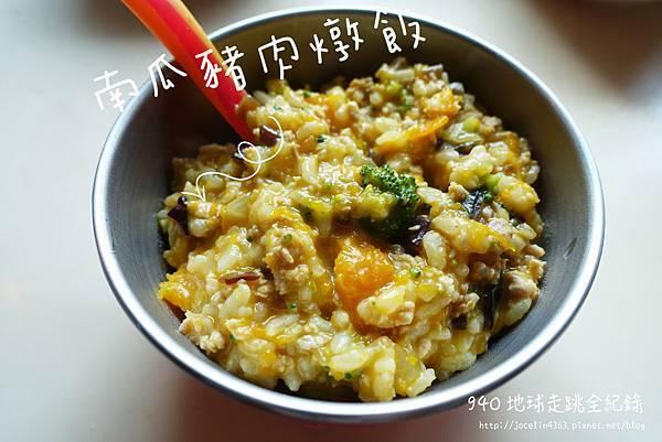 南瓜豬肉燉飯.JPG