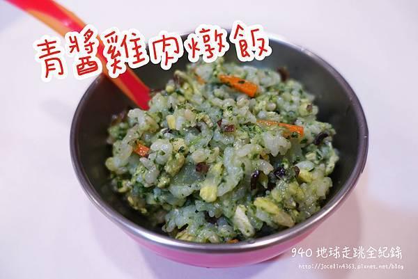青醬雞肉燉飯.JPG