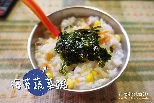海苔蔬菜粥.JPG