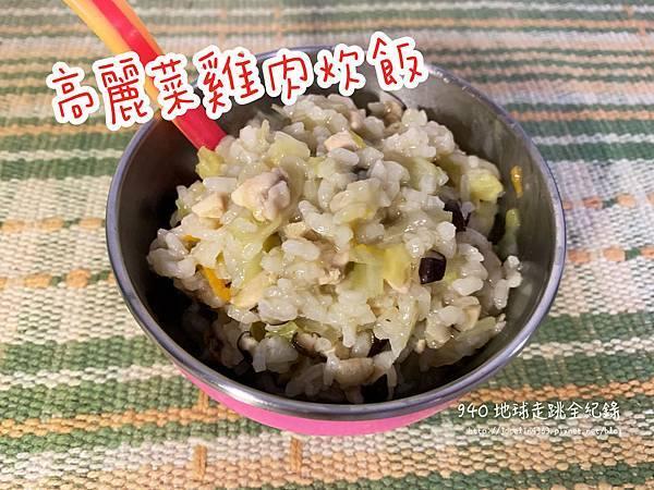 高麗菜雞肉炊飯.JPG